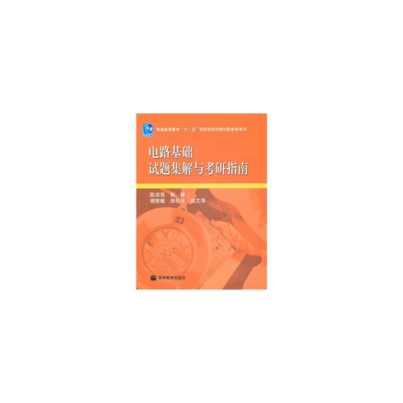 本书为普通高等教育十一五规划教材配套参考书。全书共分十一章,主要内容包括电路分析方法、非线性电阻电路分析、动态电路的时域分析、动态电路的复频域分析、正弦稳态电路分析、三相电路分析、非正弦周期稳态电路分析等。每章按内容提要、重点和难点、试题精解、练习自检等编排。所有题目均给出了参考答案,便于读者练习后核对,同时根据题目的特点,对大部分题目给出了解题思路、解答过程和评注,引导读者正确、有效地掌握电路课程的基本要求、重点内容和解题技巧。