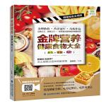金牌营养健康食物大全(健康美食全视频)