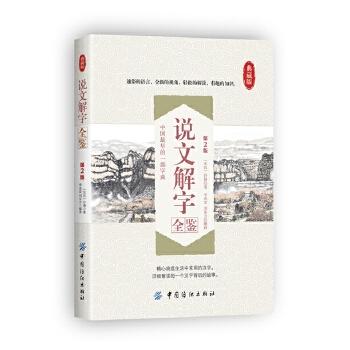 说文解字全鉴-第2版-典藏版