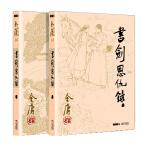 金庸作品集(朗声旧版)(01-02)-书剑恩仇录(全二册)