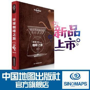 LP 环球咖啡之旅 孤独星球LonelyPlanet 旅行读物 烘焙咖啡 日本 印度 东南亚 法国 英国 摩卡 猫屎咖啡 星巴克 蓝山咖啡 新品上市