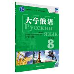 大学俄语东方(新版)(8)(学生用书)(配MP3)