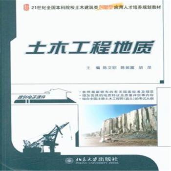 《土木工程地质》陈文昭