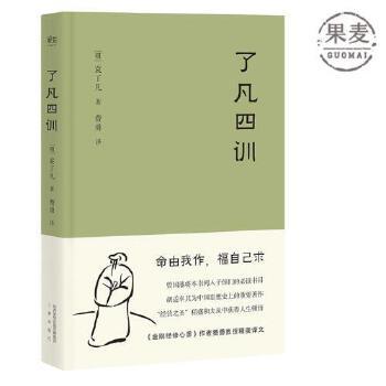 了凡四训 曾国藩 胡适 稻盛和夫提倡阅读的生活方式手册 家庭道德 明代 哲学 古代哲学