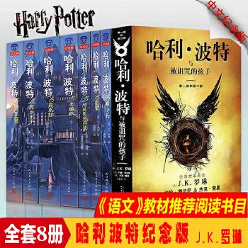 哈利波特全集1-7册全套中文版 哈利波特与被诅咒的孩子 哈利波特与死亡圣器 哈利波特英文版哈利波特与被诅咒的孩子哈利波特8哈利波特与密室哈利波特1