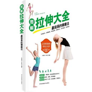 《图解拉伸大全-简单的健身术9787537571012(宋璐璐)