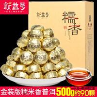买3送泡茶杯 新益号 糯米香普洱茶 糯米香茶500g糯米香普洱小沱茶 普洱熟茶