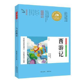 西游记 西游记彩图版 学生绘本7-8-9-10岁小学生课外必读书籍儿童成长经典宝库漫画书