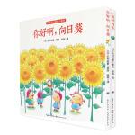 阳光幼儿园的小朋友(全2册)
