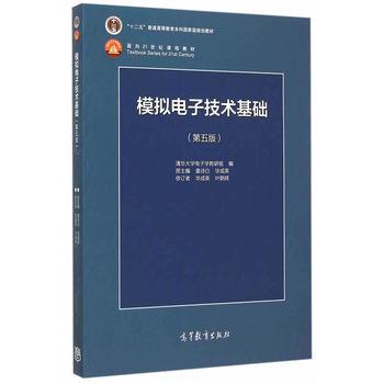 《模拟电子技术基础(第五版)