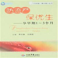 防流产保优生-孕早期1-3个月( 货号:750919040)