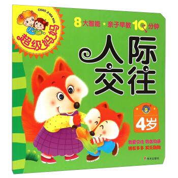 人际交往(4岁)/超级妈妈 清英 正版书籍