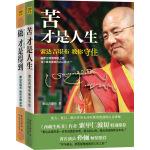 苦才是人生(全2册,幸福版+践行版)索达吉堪布给你不可思议的加持