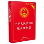 中华人民共和国城乡规划法实用版(2015版)