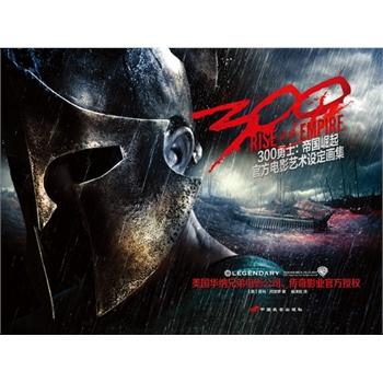 300勇士:帝国崛起――官方电影艺术设定画集