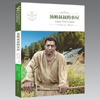 正版图书 世界文学名著・汤姆叔叔的小屋(全译本) 煤炭工业出版社