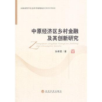 中原经济区乡村金融及其创新研究