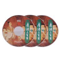 唐诗三百首 儿童早教国学启蒙  标准普通话朗读CD光盘(不附书)