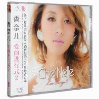 正版 香奈尔Che'Nelle:爱的进行式2 Luv Songs 2 (CD)