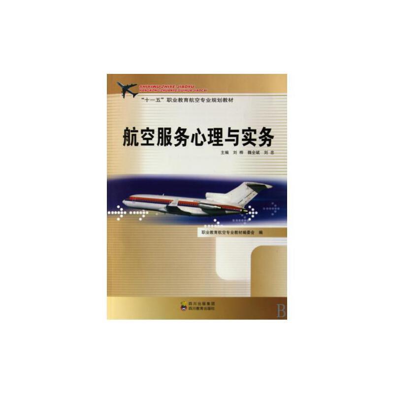 职业教育航空专业规划