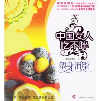 中国女人吃不胖――塑身消脂