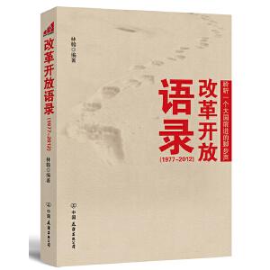 改革开放语录(1977-2012)