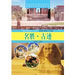 中国少年儿童百科全书:名胜·古迹(彩图文字版)(电子书)