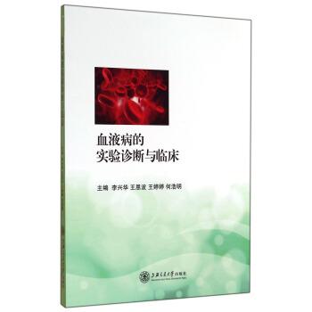 血液病的实验诊断与临床