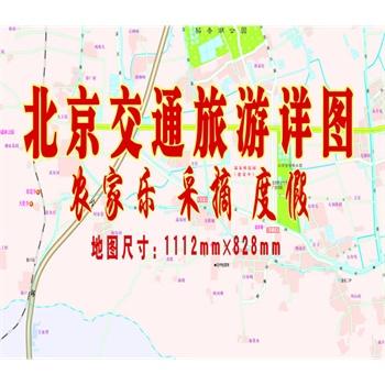 北京交通旅游详图