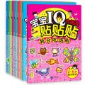 宝宝IQ大挑战·贴贴贴(8册)
