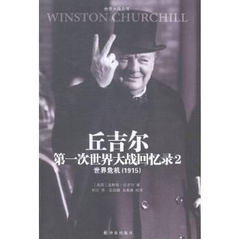 丘吉尔次世界大战回忆录2:世界危机(1915)