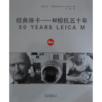 """经典徕卡:M相机五十年( 为庆祝""""亨利-卡蒂埃?布列松爱不释手的徕卡相机50岁生日""""特别出版)"""