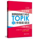 完全掌握.新韩国语能力考试TOPIKⅡ(中高级)语法(详解+练习)
