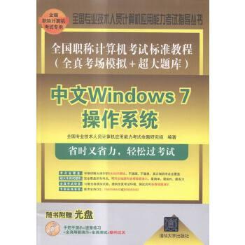 全国职称计算机考试标准教程(全真考场模拟+超大题库):中文Windows7操作系统 全国专业技术人员计算机应用能力考试命题研究组 编著