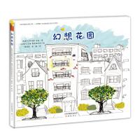 新蕾精品绘本馆--幻想花园 [3-5岁]