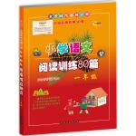 小学语文阅读训练80篇