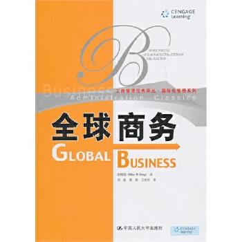 全球商务(工商管理经典译丛 国际化管理系列) 彭维刚 ,刘益 9787300128191