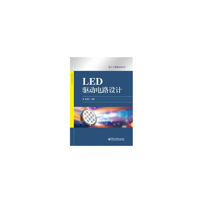 《led驱动电路设计 黄智伟著