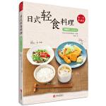 日式轻食料理――500千卡健康餐