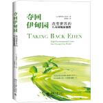 夺回伊甸园:改变世界的八大环境法案件