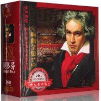 贝多芬交响曲全集第1-9卡拉扬5CD古典音乐车载唱片英雄命运田园