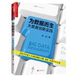为数据而生:大数据创新实践(签名本)