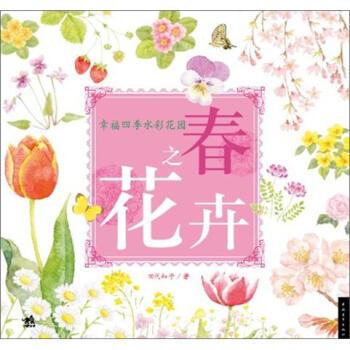 幸福四季水彩花园:春之花卉