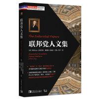 塑造美国的88本书:联邦党人文集(一旦翻开就会爱上)