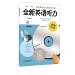 全新英语听力・高一(基础版)(修订版)