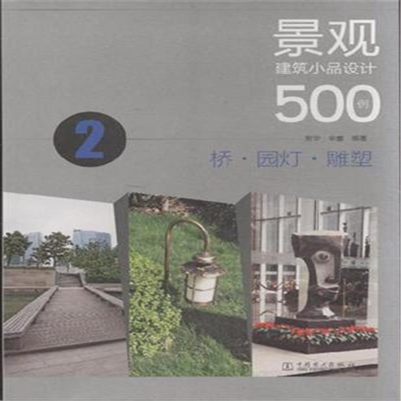 桥.园灯.雕塑-景观建筑小品设计500例-2