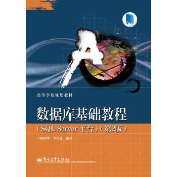 数据库基础教程(SQL Server 平台)