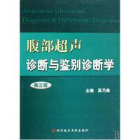 腹部超声诊断与鉴别诊断学(第3版)(精) 吴乃森 正版书籍 科技文献