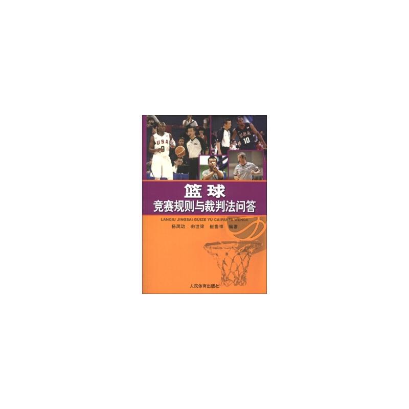 《篮球竞赛规则与裁判法问答》杨茂功