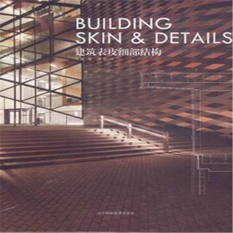 建筑表皮细部结构